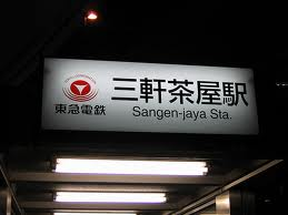 Sangenjaya Train Staion - The start of my confusing return journey